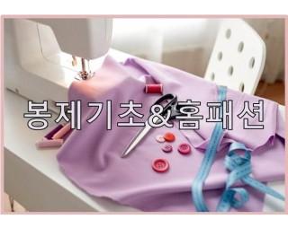 봉제기초&홈패션