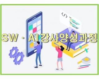 SW-AI 강사양성과정